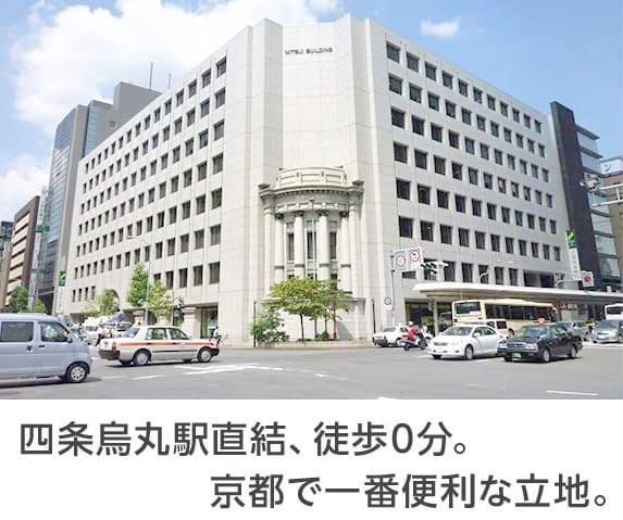 京都三井ビルディング 四条烏丸駅直結、徒歩0分。京都で一番便利な立地。