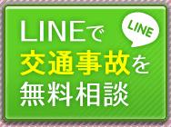 LINEで交通事故の無料相談を受ける