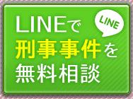LINEで刑事事件の無料相談を受ける