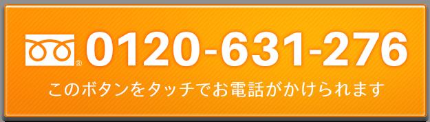 0120-631-276 ボタンをタッチでお電話がかけられます